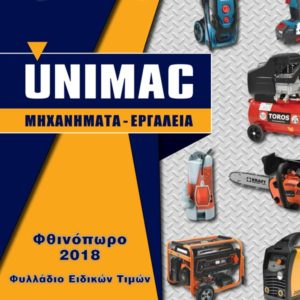 UNIMAC - ΚΑΤΑΛΟΓΟΣ ΠΡΟΪΟΝΤΩΝ 2018