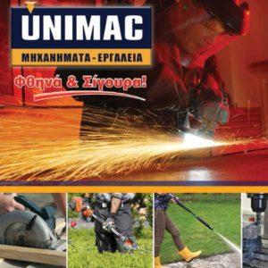 UNIMAC - ΚΑΤΑΛΟΓΟΣ ΠΡΟΪΟΝΤΩΝ 2019