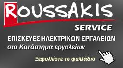 ROUSSAKIS SERVICE
