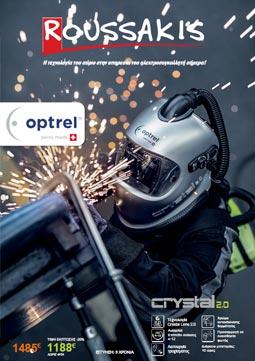 Ηλεκτρονικές μάσκες OPTREL με σύστημα PAPR 3000