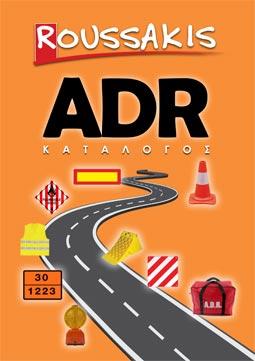 ADR Catalog - Roussakis