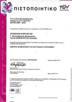 TUV Austria Certificate